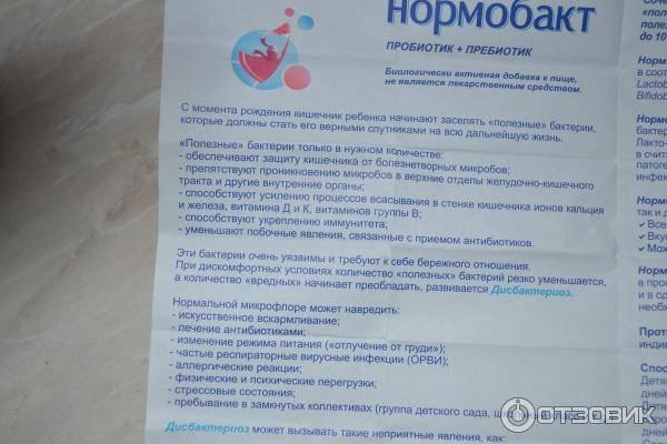 Нормобакт l: инструкция по применению, цена и отзывы - medside.ru