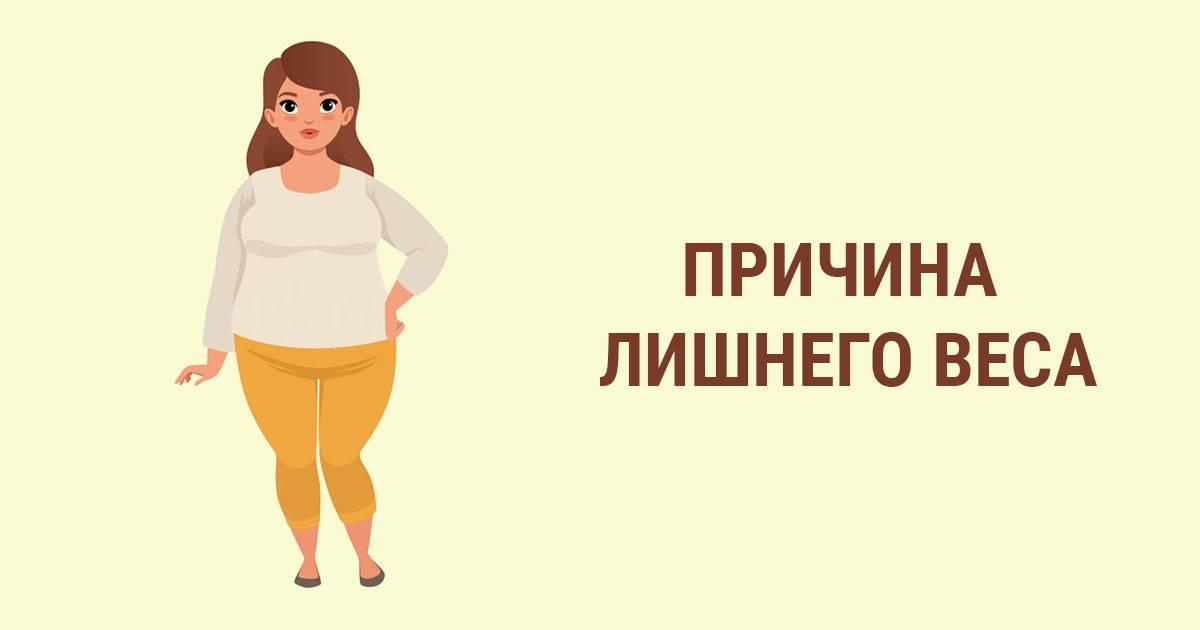 Психосоматика лишнего веса у детей и взрослых
