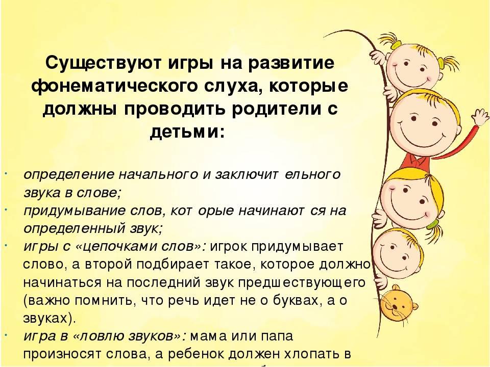 Как и зачем развивать фонематический слух ребенка? - игры и развитие детей от 1 до 3 лет