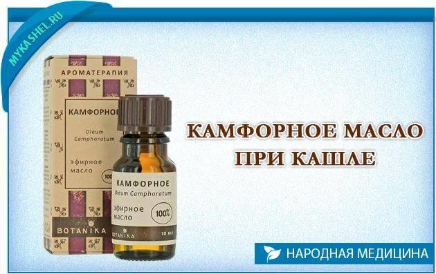 Камфорное масло при кашле как используете?