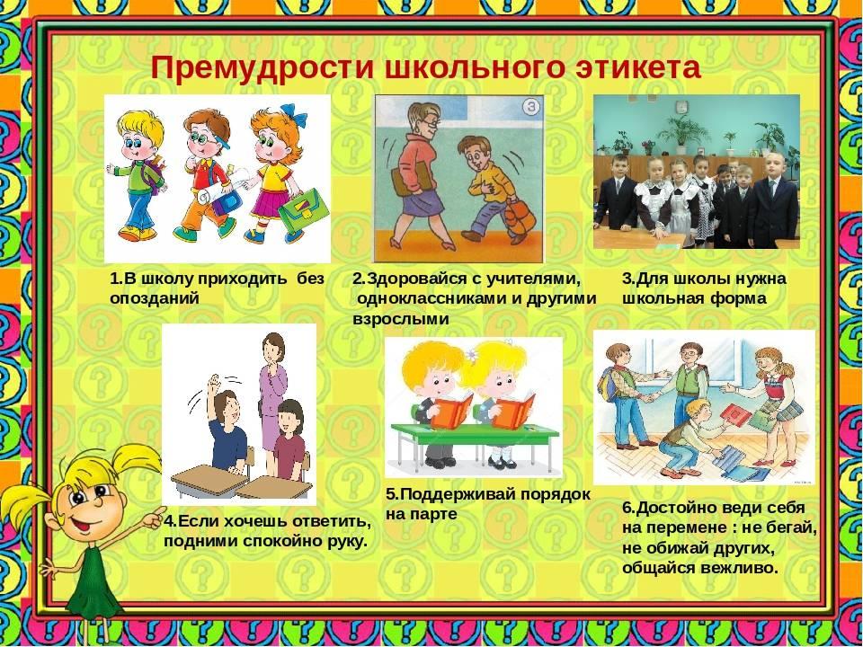 Этикет детей и школьников