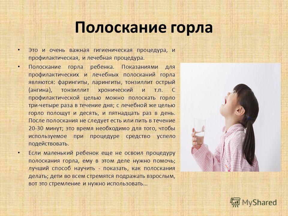 Хронический тонзиллит у ребенка, симптомы и лечение хронического тонзиллита у детей, профилактика обострений заболевания