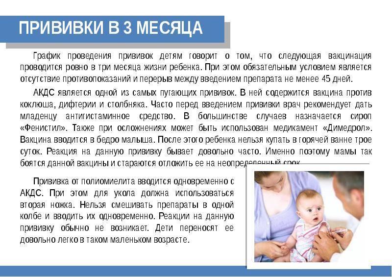 Противопоказания к вакцинации