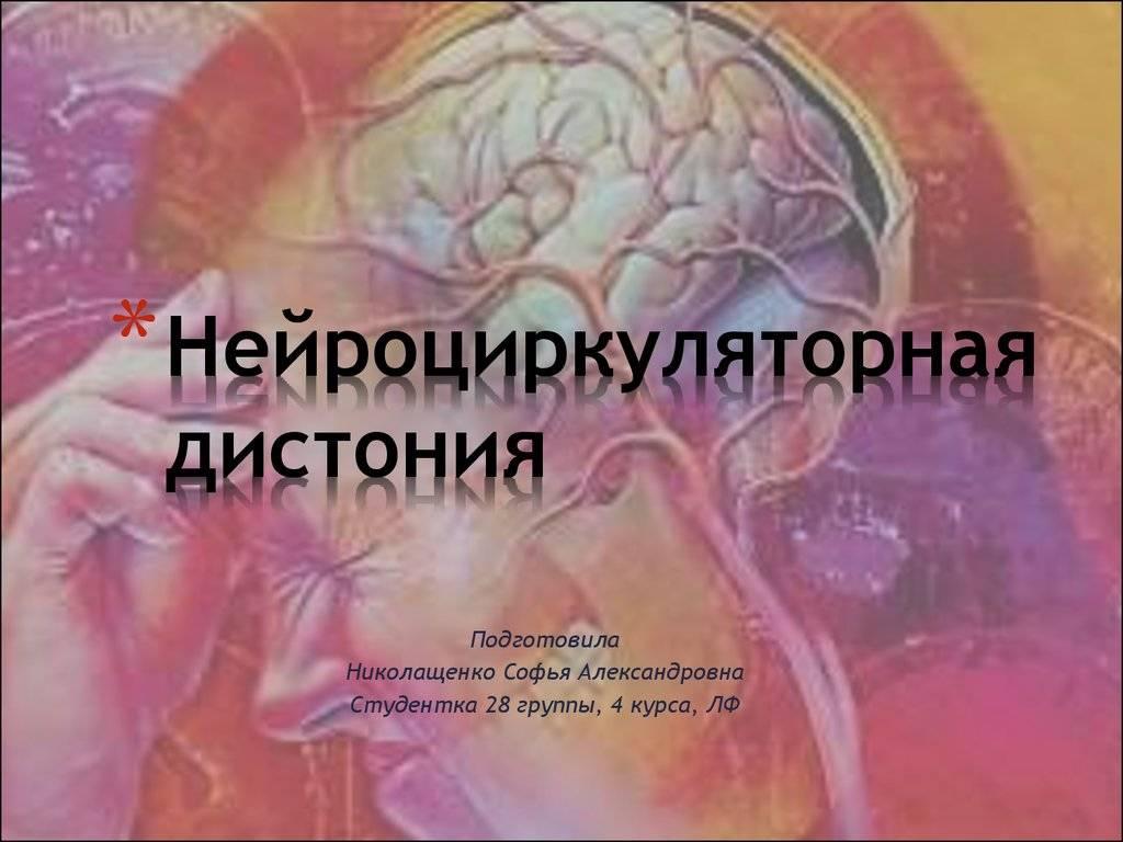 Лечение вегето-сосудистой дистонии в клинике «медицина 24/7»