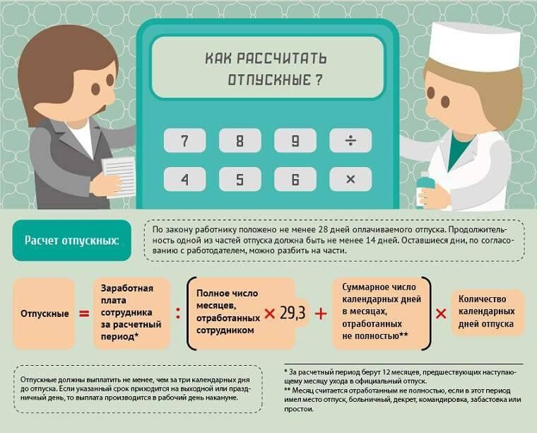 Как рассчитать, больничный лист и пособие по беременности: во сколько недель уходят в декрет в россии
