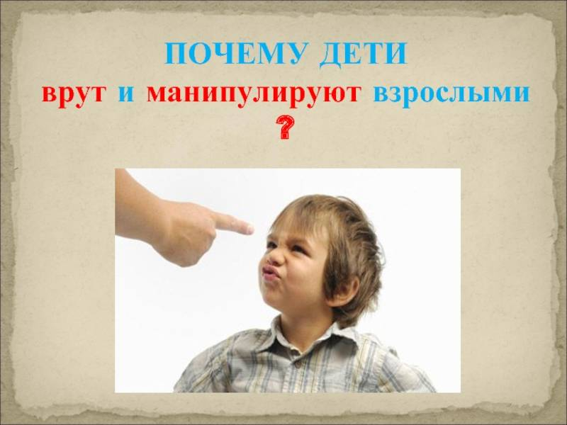 Ребёнок врет и обманывает. что делать?