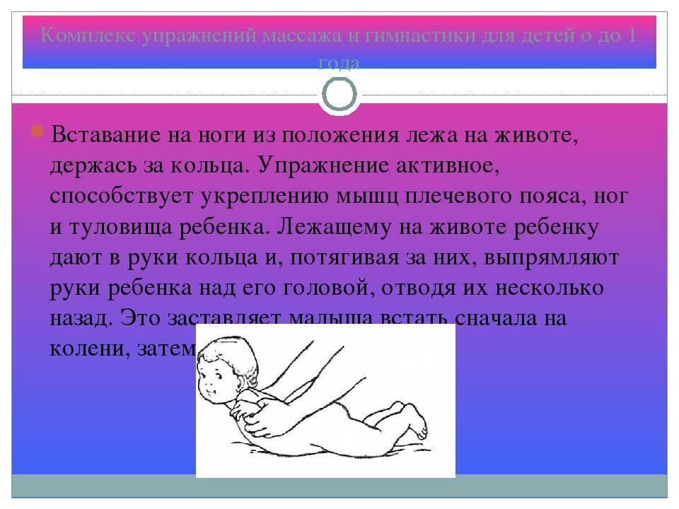 Гимнастика для детей 3 месяца: ребенка, пошаговое, видео, фитболе