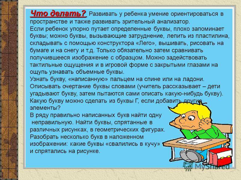 Если ребенок плохо читает. дислексия.