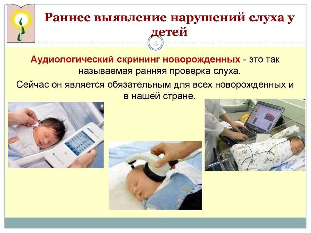 Скрининг новорожденных в роддоме: генетический, аудиологический и ультразвуковой