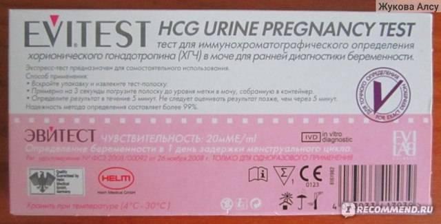 Тест на беременность evitest: инструкция, как пользоваться, отзывы
