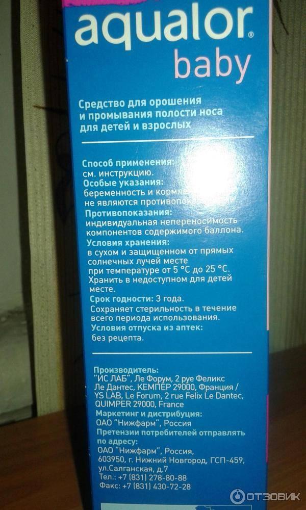 Аквалор беби капли: описание, инструкция, цена | аптечная справочная ваше лекарство