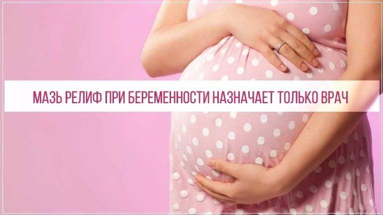 Лечение геморроя во время беременности и после родов