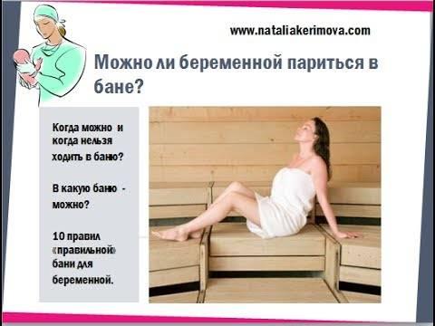 Можно или нет беременным женщинам ходить в баню, польза и вред парилки