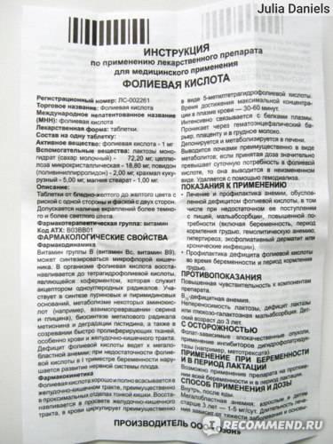 Фолиевая кислота   показания к применению, инструкция
