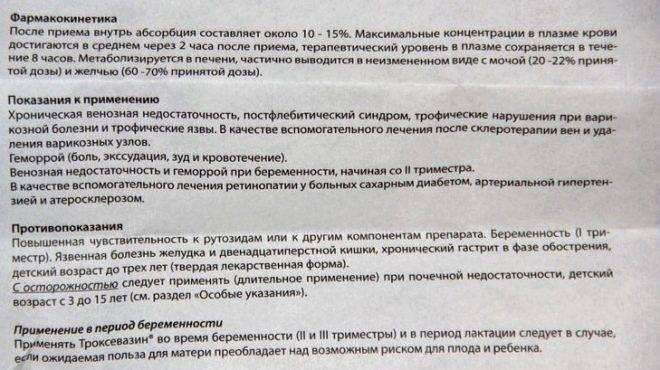 Троксевазин для детей: инструкция по применению
