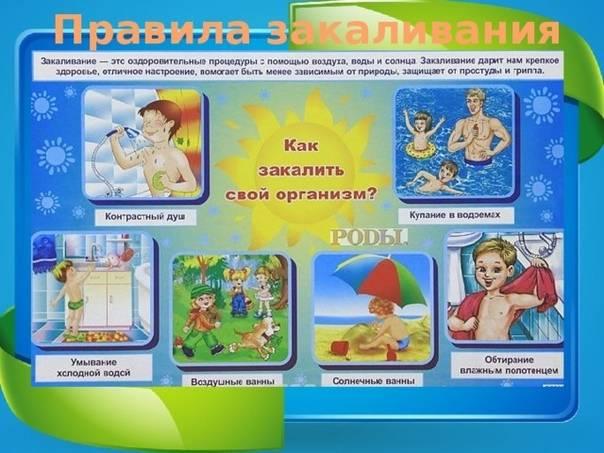 Закаливание - ясли-сад №463 нан беларуси