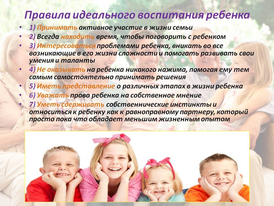 Идеальное воспитание
