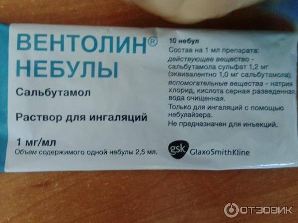 Вентолин небулы : инструкция, синонимы, аналоги, показания, противопоказания, область применения и дозы.