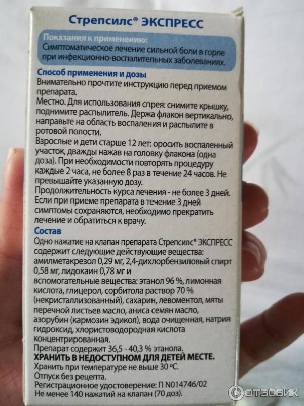 Стрепсилс® с витамином c (таблетки, 24 шт)