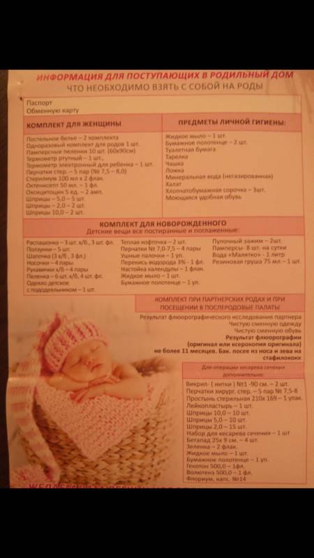 Сумка в роддом при кесаревом сечении: что нужно брать для мамы и малыша, список и набор вещей