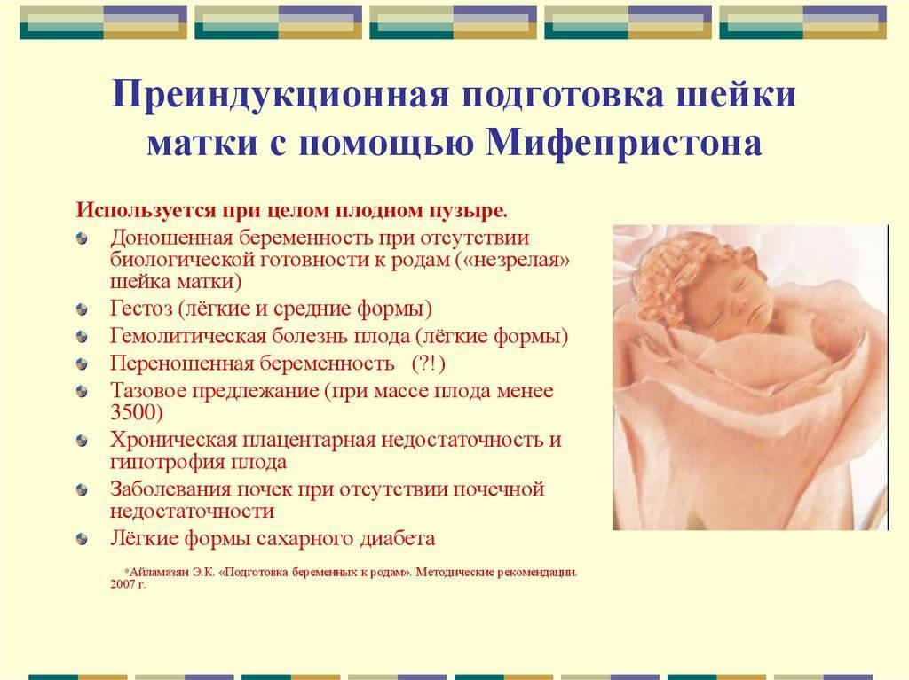 Подготовка эндометрия к эко: как подготовить слизистую к имплантации?
