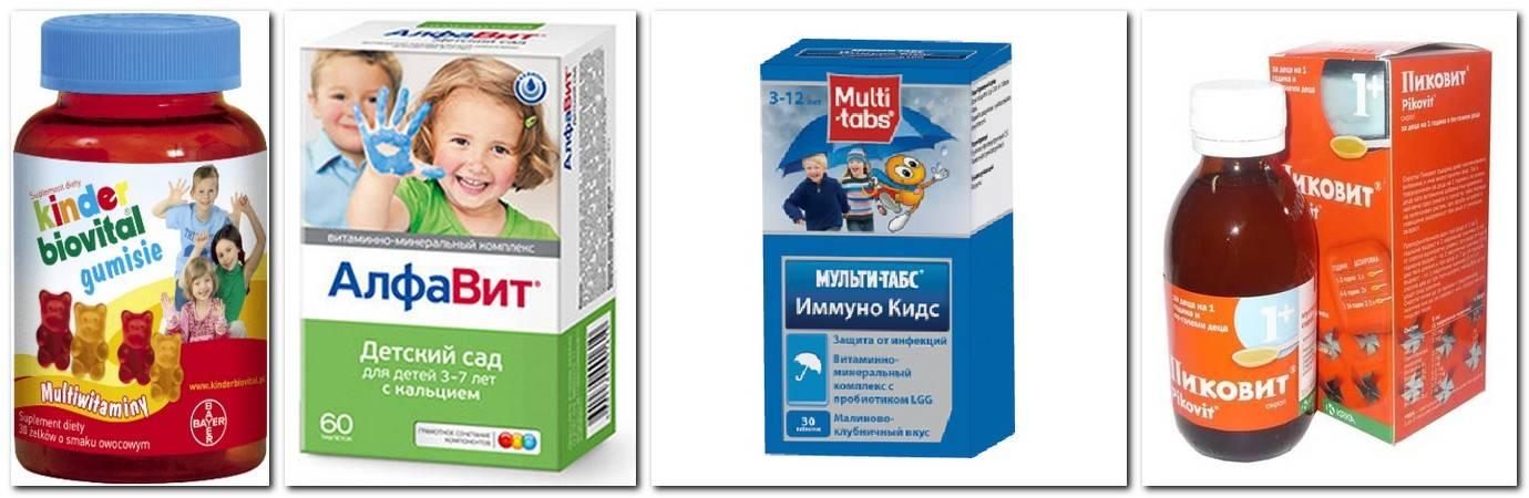 ➤ витамины для детей для повышения иммунитета