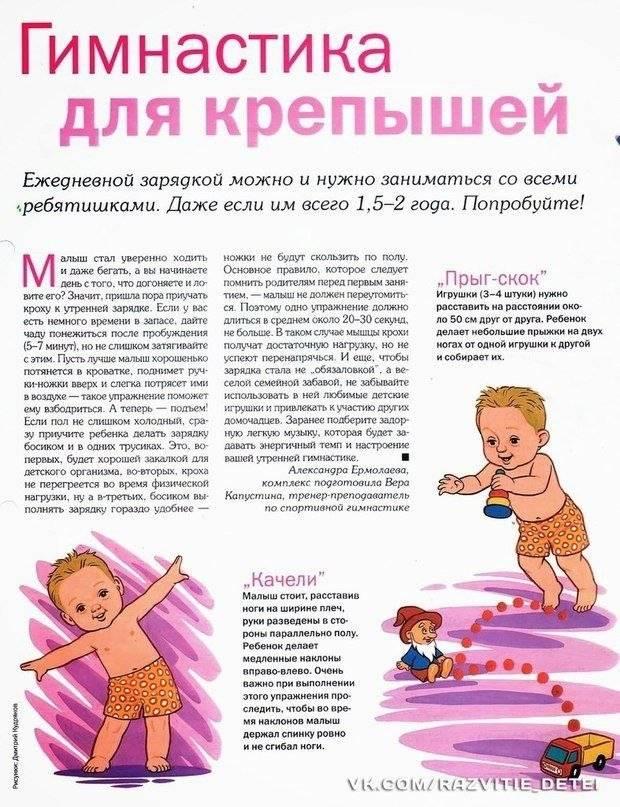 гимнастика для ребенка 6 месяцев: какие упражнения подходят для детей в полгода