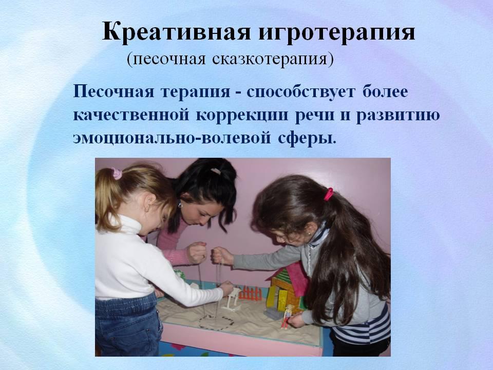 Применение куклотерапии в психологическом консультировании младших школьников с девиантным поведением