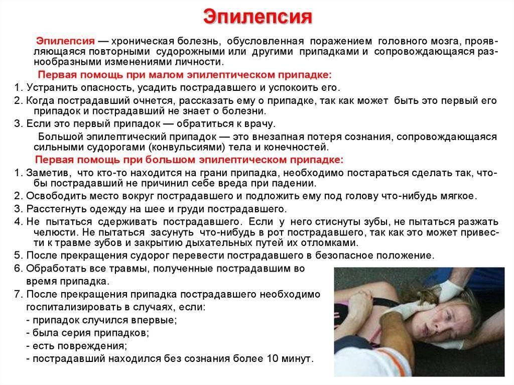 Височная эпилепсия у детей - лечение в клинике