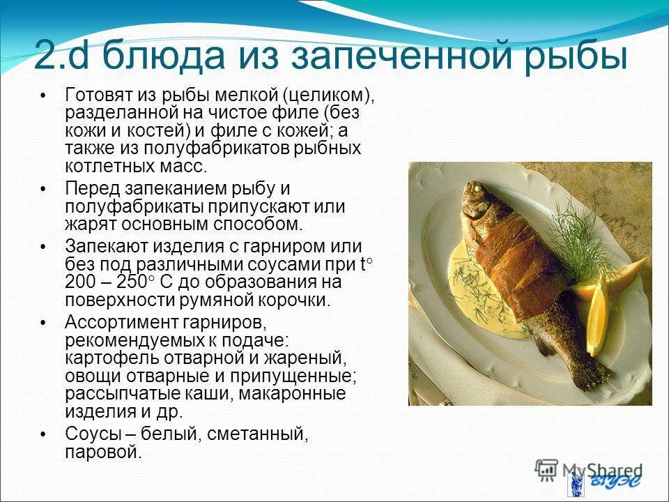 Рыба для прикорма грудничка: подходящие сорта, схема введения