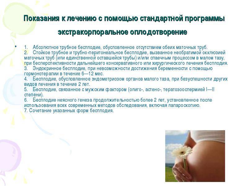 Мужское бесплодие – причины, симптомы, лечение. отзывы о лечении бесплодия.