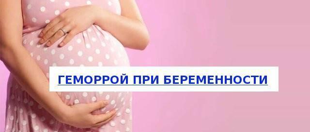 Геморрой у женщин после родов: почему нужно обязательно лечить