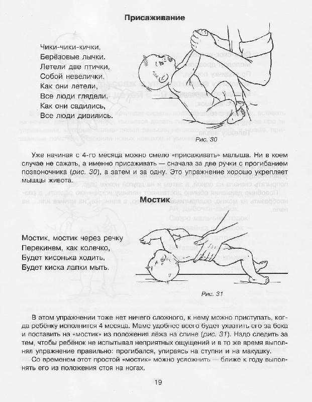 Массаж ребёнку в 8 месяцев