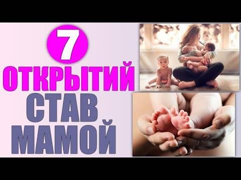 7 открытий, которые сделает каждая женщина став мамой