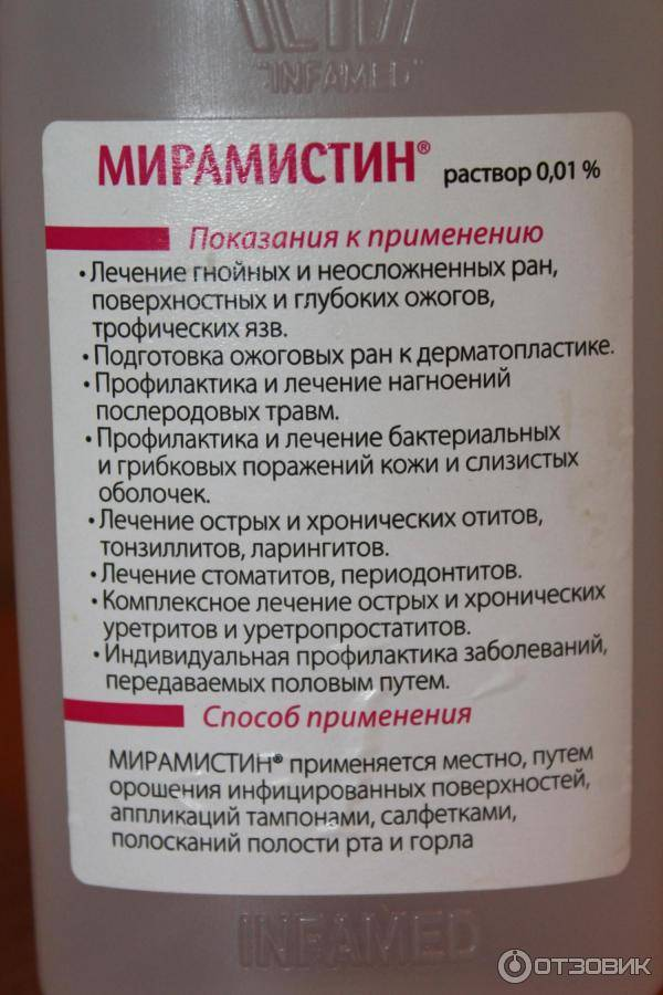 Мирамистин при ангине | мирамистин (miramistin)