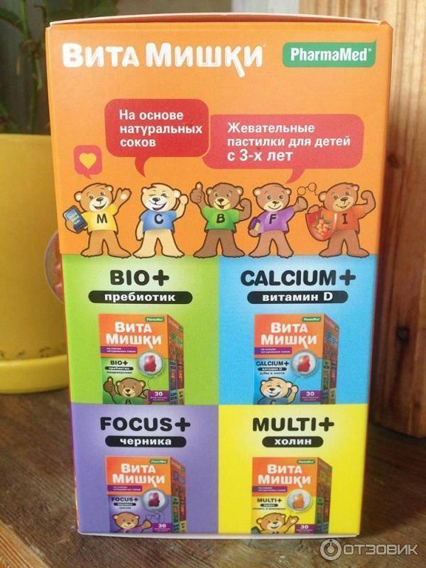 Витамины для детей 7 лет: какие лучше