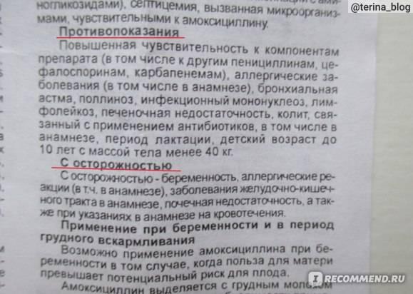 Допегит — лекарства — справочники — медицинский портал «мед-инфо»