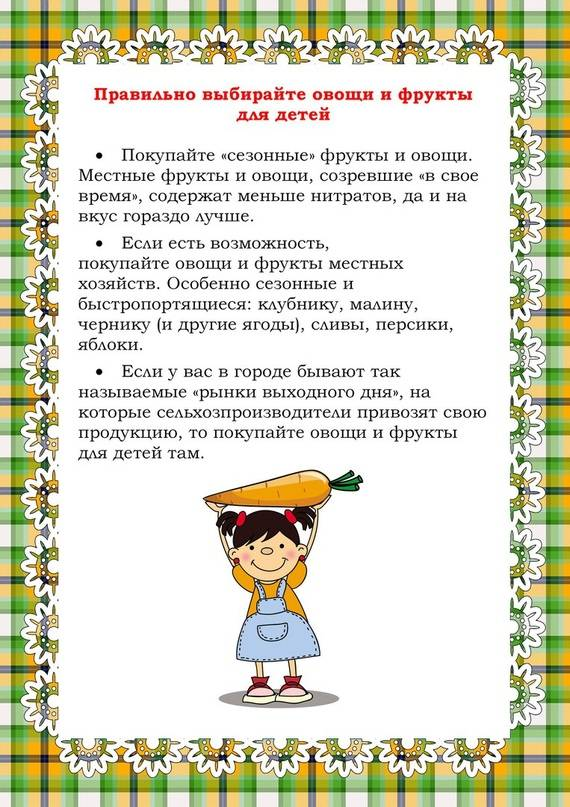 Маскируем полезные овощи. рецепты для детей