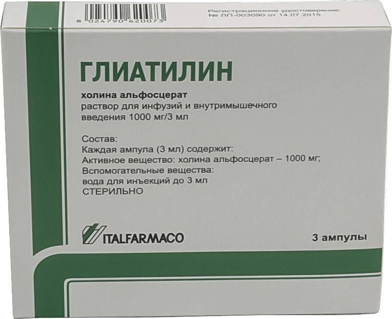 Глиатилин: инструкция по применению, цена и отзывы. показания к применению лекарства - medside.ru