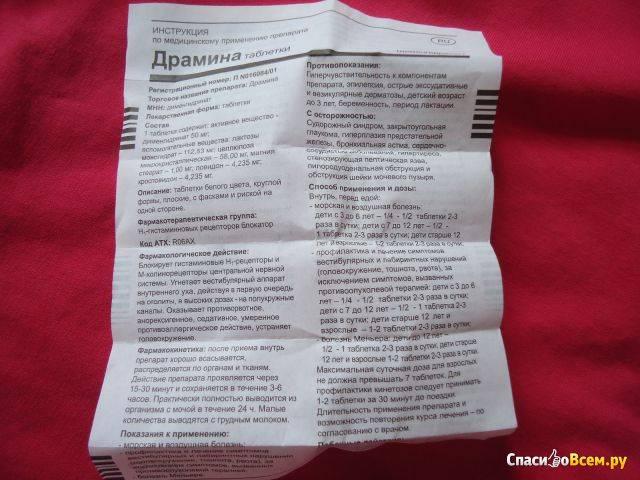 Таблетки драмина: инструкция по применению, цена, отзывы - medside.ru