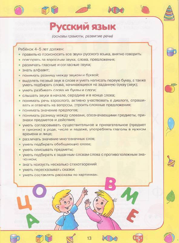 Что ребенок должен уметь в 1 год и 5 месяцев, особенности и нормы развития
