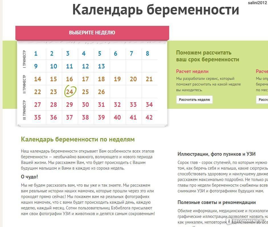 Срок родов: онлайн калькулятор и другие способы