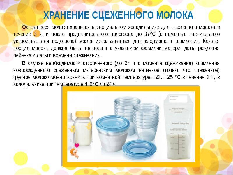 Правильное хранение грудного молока после сцеживания