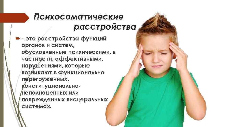 Психосоматические заболевания: диагностика и лечение