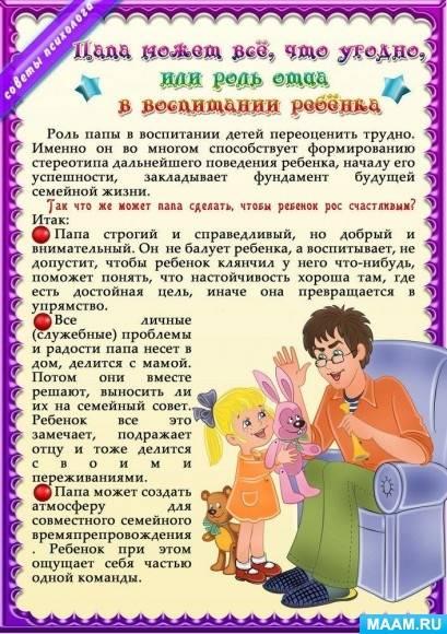 Как воспитать сына настоящим мужчиной в семье без отца: 7 правил и типичные ошибки