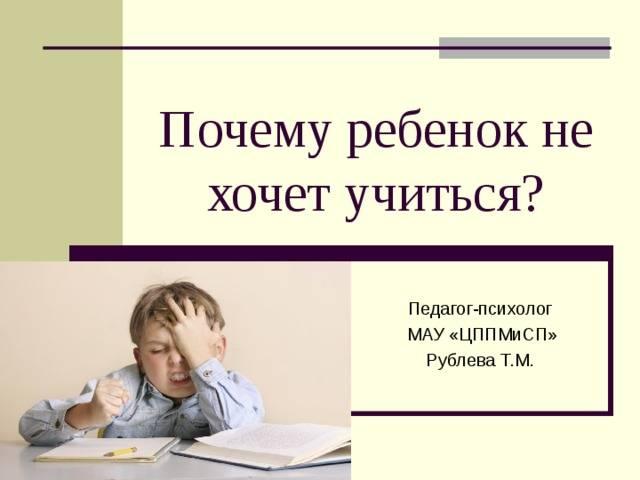 Ребенок не хочет учиться: советы детского психолога