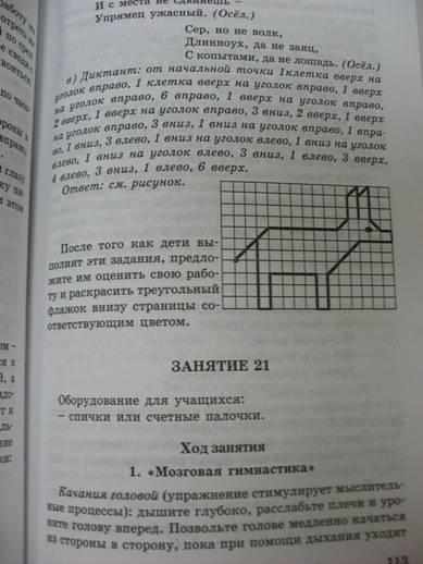 Методика «графический диктант» д.б.эльконина | графический диктант по клеточкам онлайн и устно