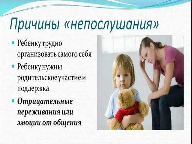 Если ребенок не слушается в 5 лет, что делать родителям?