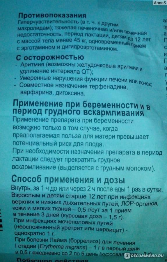 Суспензия «сумамед» для детей: инструкция по применению