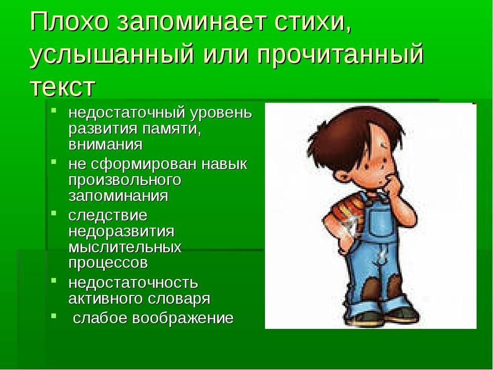 Нарушения памяти у ребенка   что делать, если нарушилась память у ребенка?   лечение нарушений и симптомы болезни на eurolab